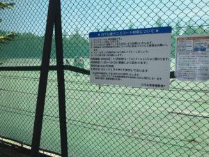 川下公園 テニスコート