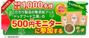 ドッグフード工房 500円