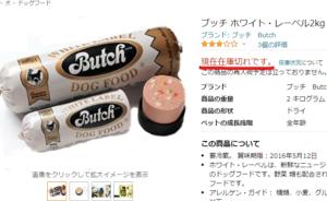 ブッチ ドッグフード Amazon