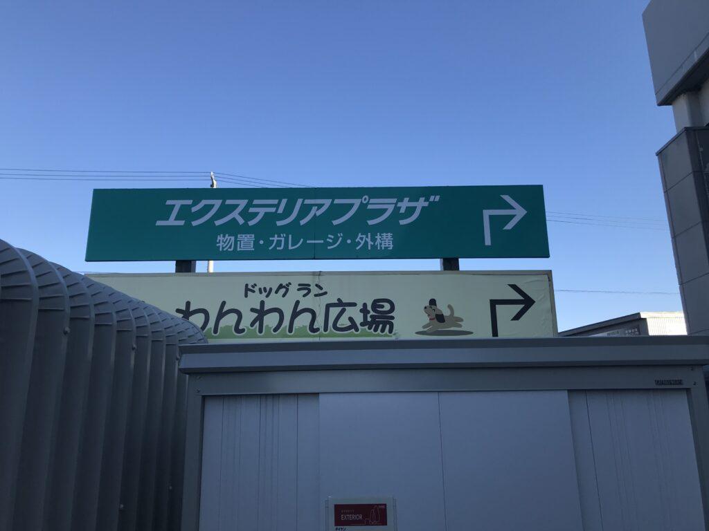 清田区 ドッグラン
