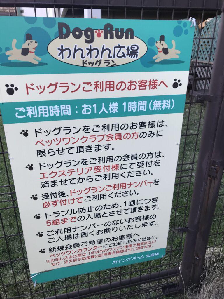 北広島 ドッグラン