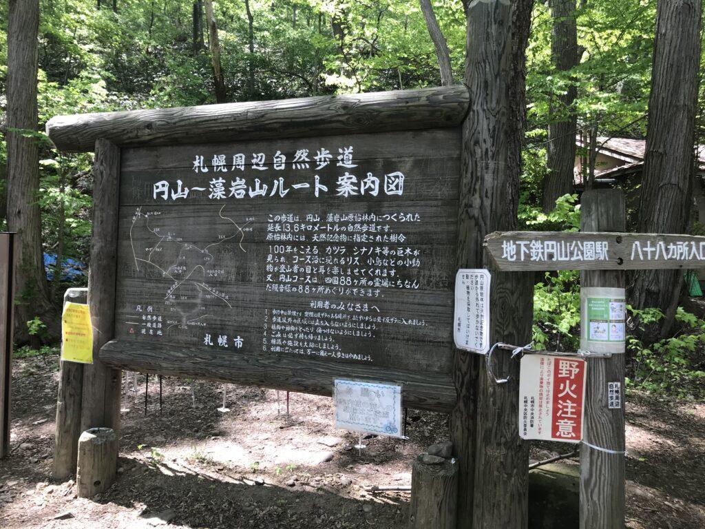 円山登山 入口